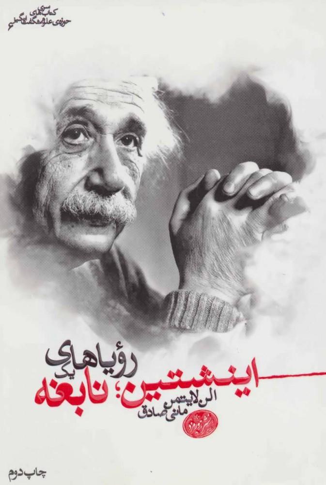 کتاب اینشتین رویاهای یک نابغه