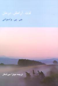 کتاب لذت،آرامش،درمان