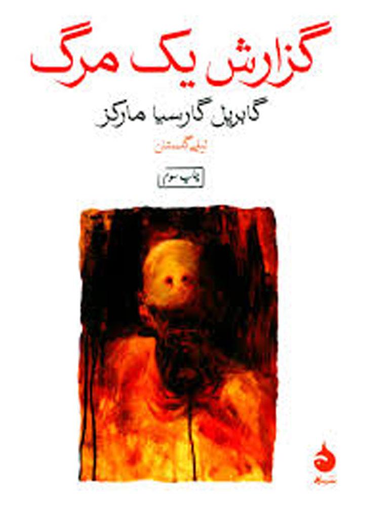 کتاب گزارش یک مرگ