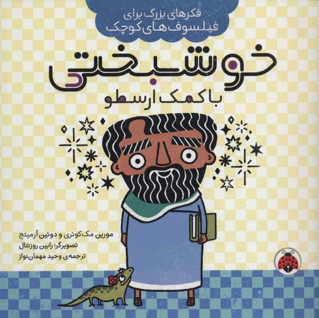 کتاب خوشبختی با کمک ارسطو