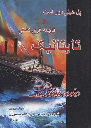 کتاب پل خیلی دور است و فاجعه تایتانیک
