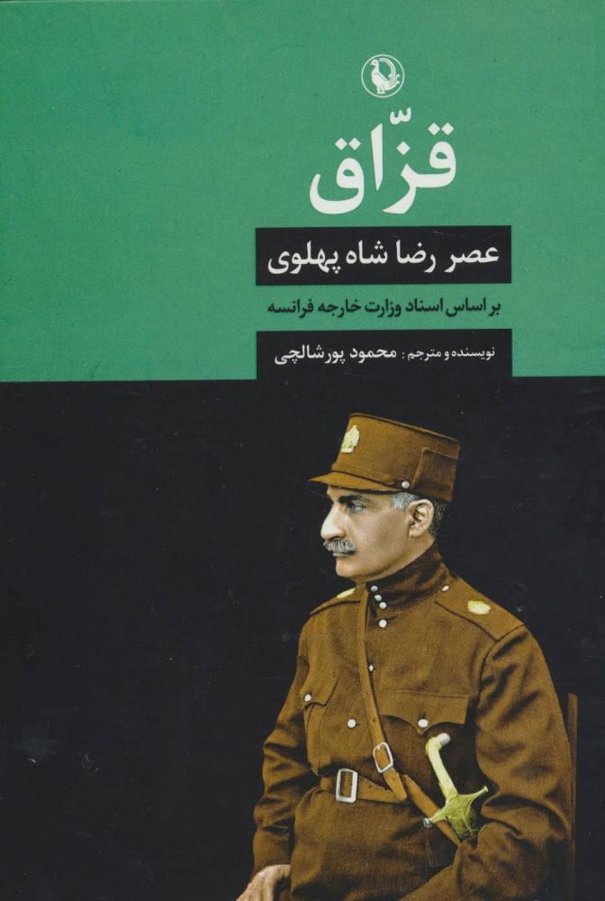کتاب قزاق