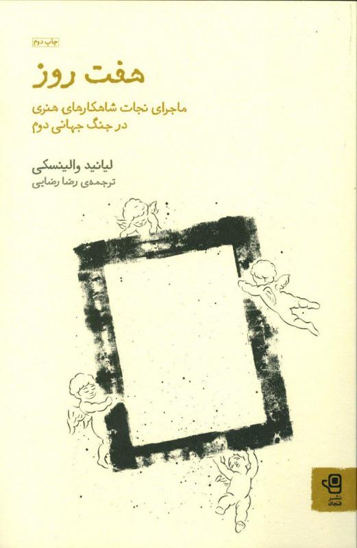 کتاب هفت روز
