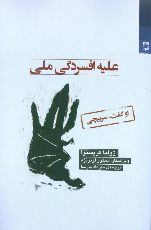 کتاب علیه افسردگی ملی