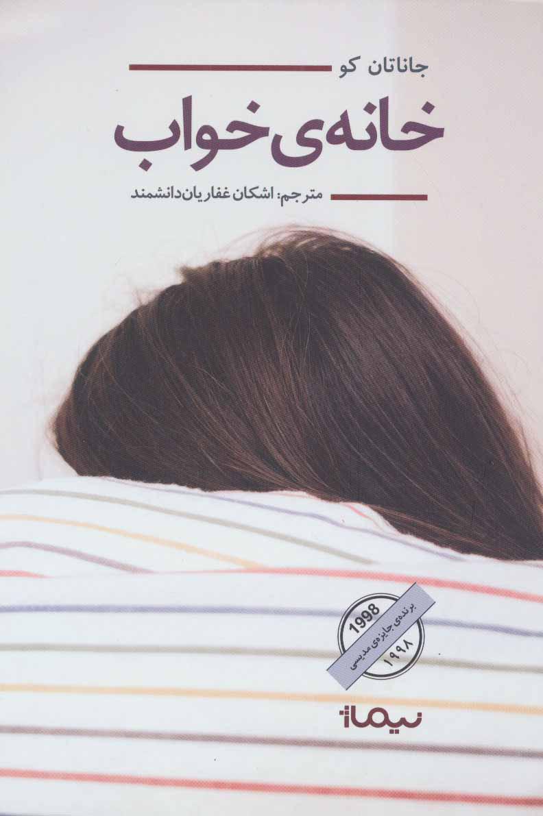 کتاب خانه ی خواب