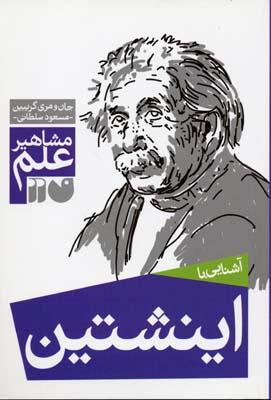 کتاب آشنایی با اینشتین