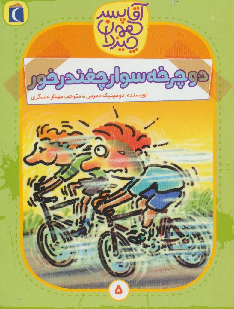 کتاب دوچرخه سوار چغندر خور