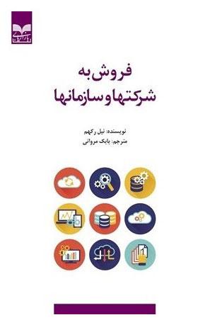 کتاب فروش به شرکتها و سازمانها
