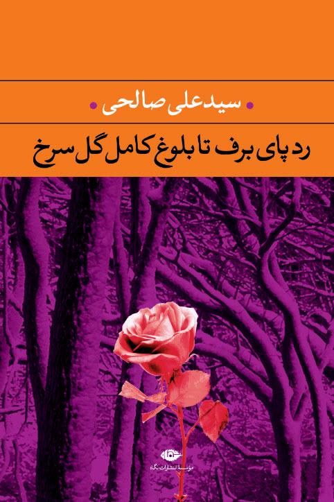کتاب رد پای برف تا بلوغ کامل گل سرخ