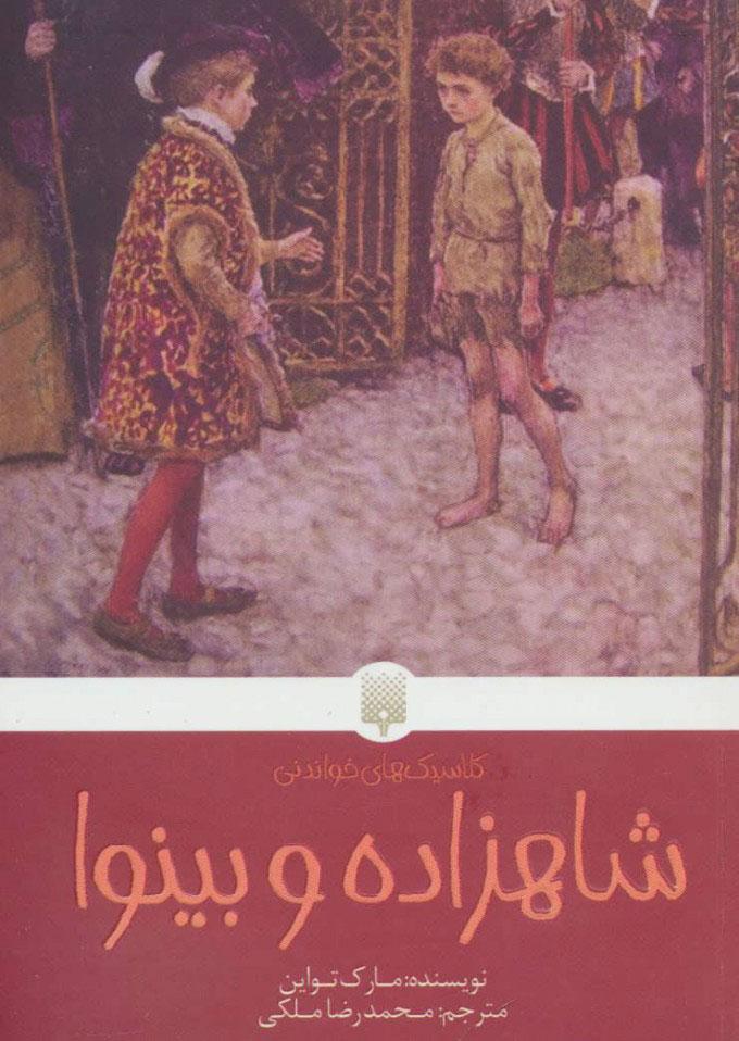 کتاب شاهزاده و بینوا