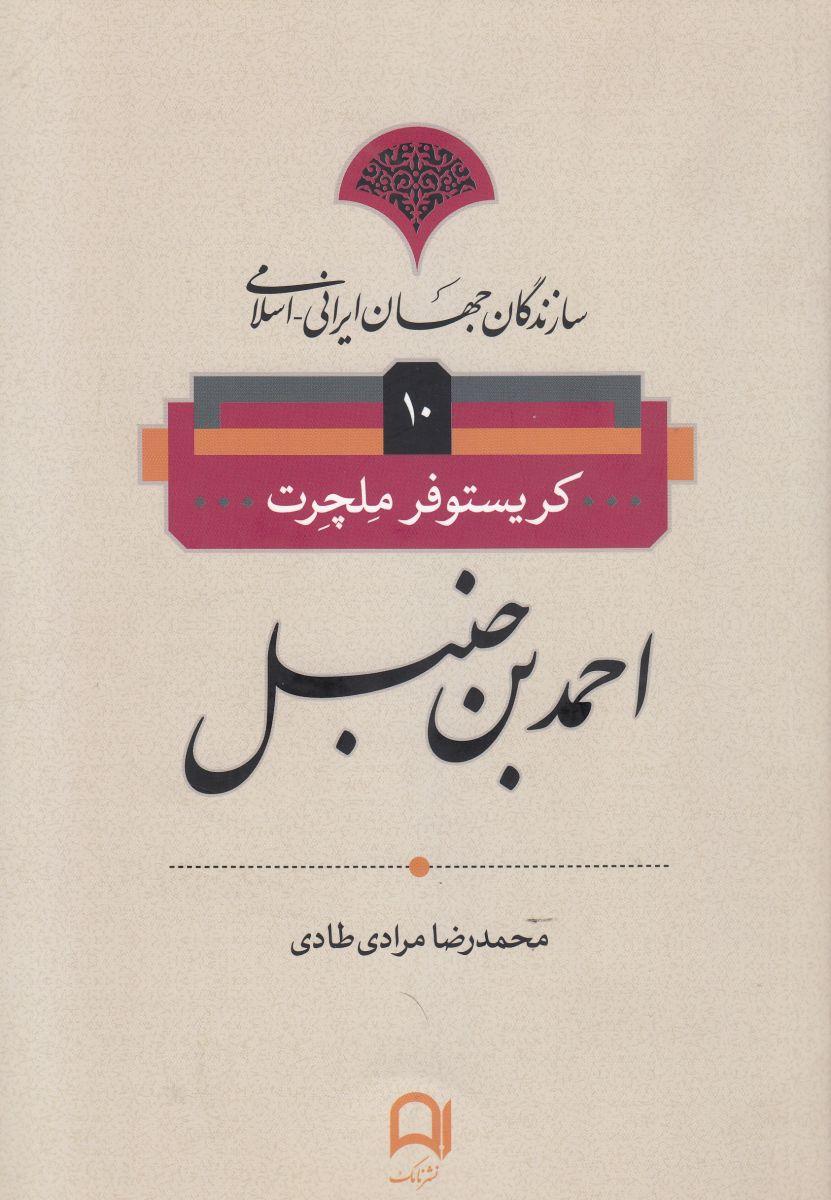 کتاب احمدبن حنبل