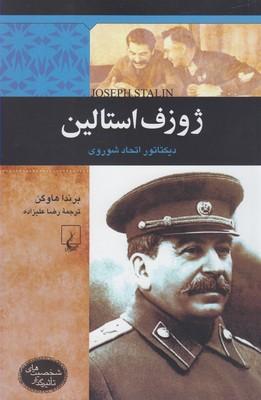 کتاب ژوزف استالین