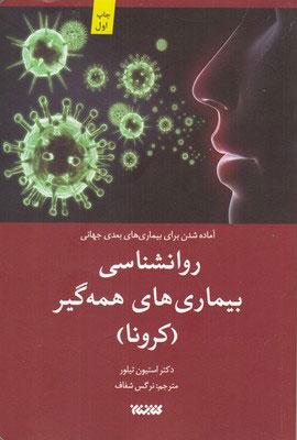 کتاب روانشناسی بیماری های همه گیر