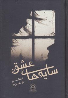 کتاب سایه های عشق