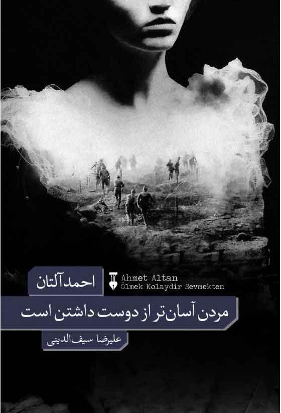 کتاب مردن آسان تر از دوست داشتن است