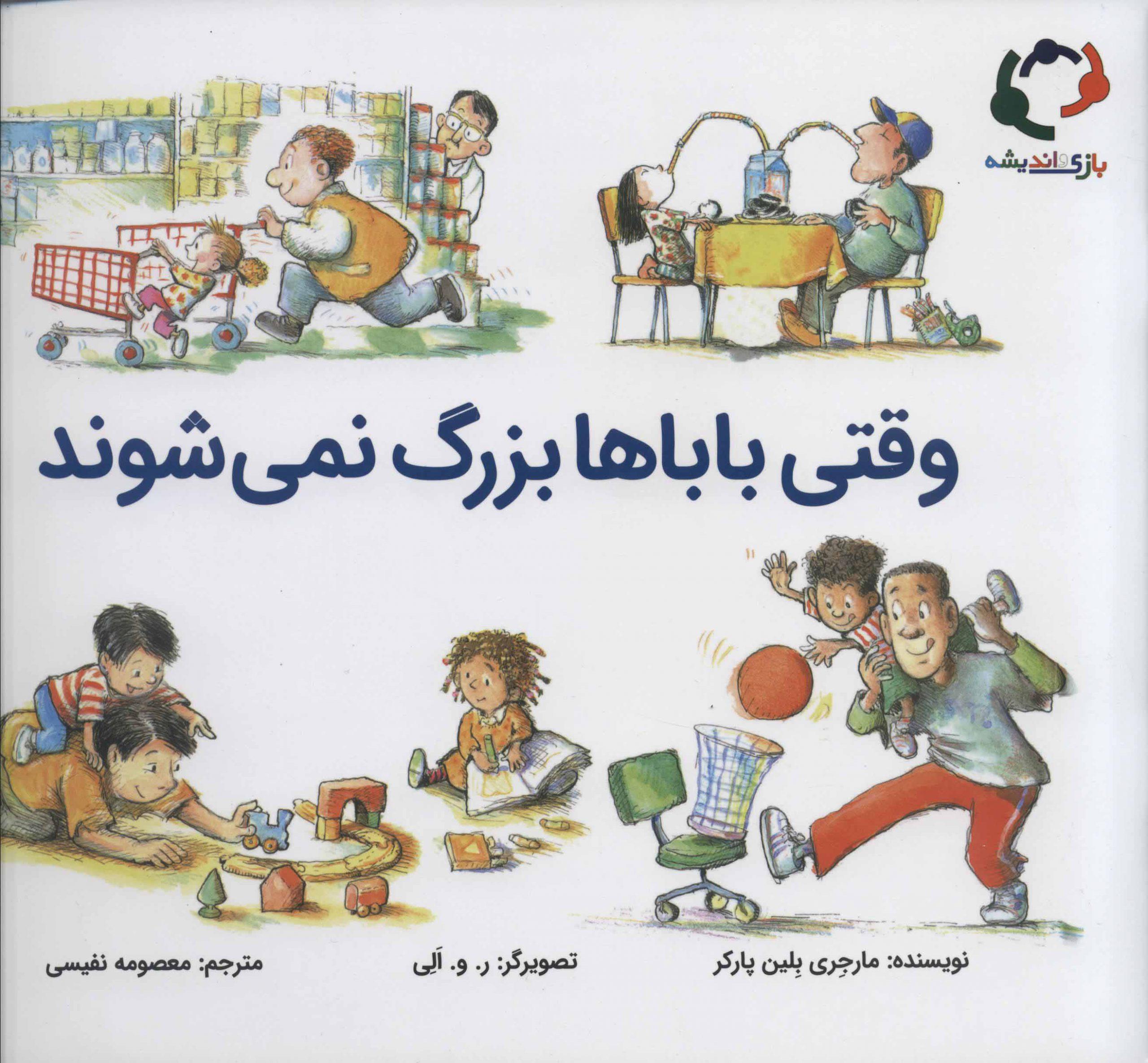 کتاب وقتی باباها بزرگ نمی شوند