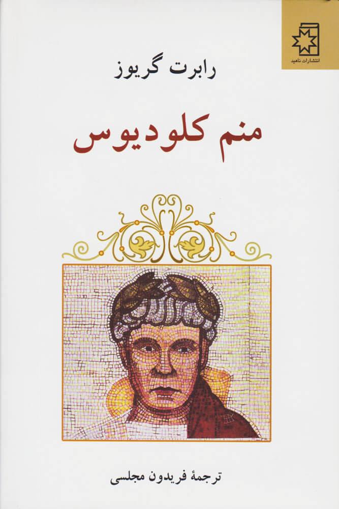 کتاب منم کلودیوس