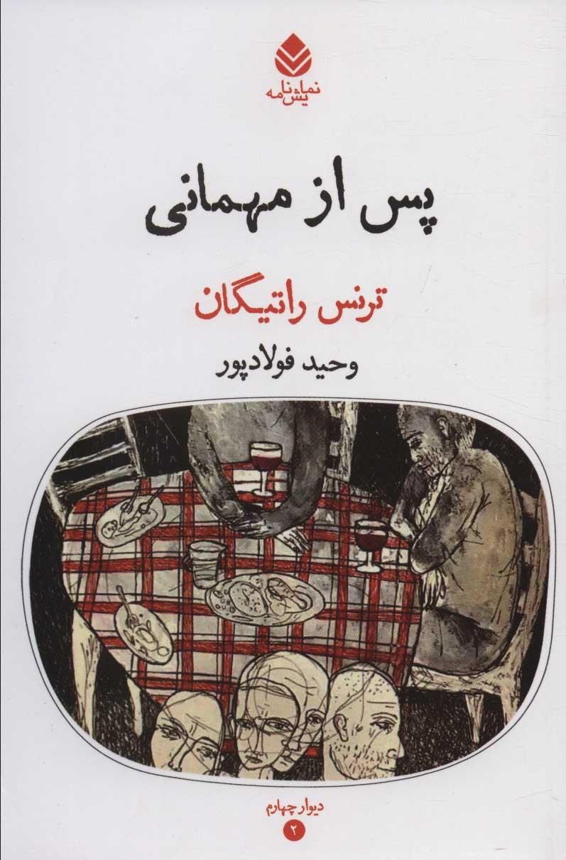 کتاب پس از مهمانی