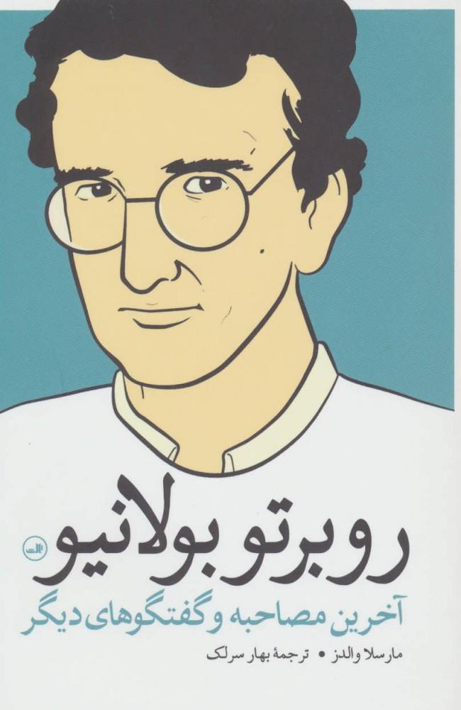 کتاب روبرتو بولانیو