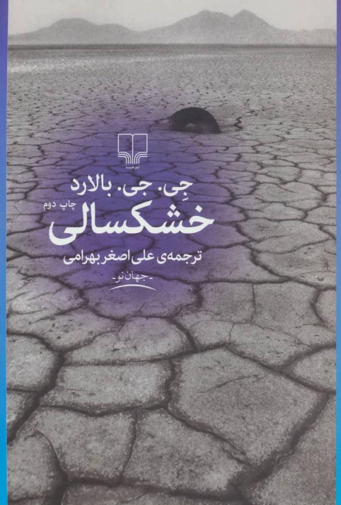 کتاب خشکسالی