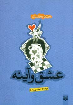 کتاب عشق و آینه