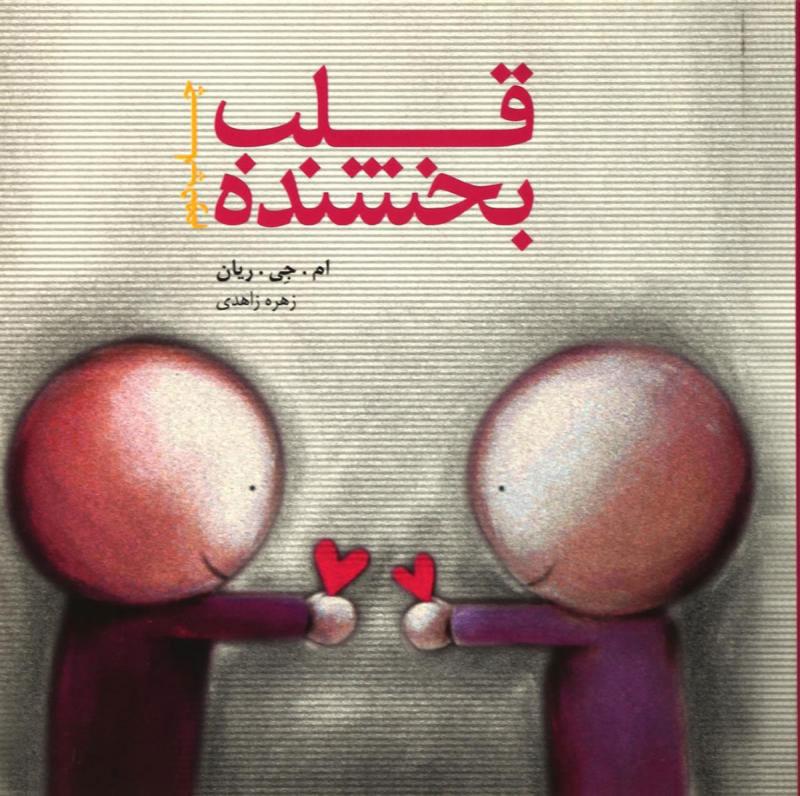 کتاب قلب بخشنده