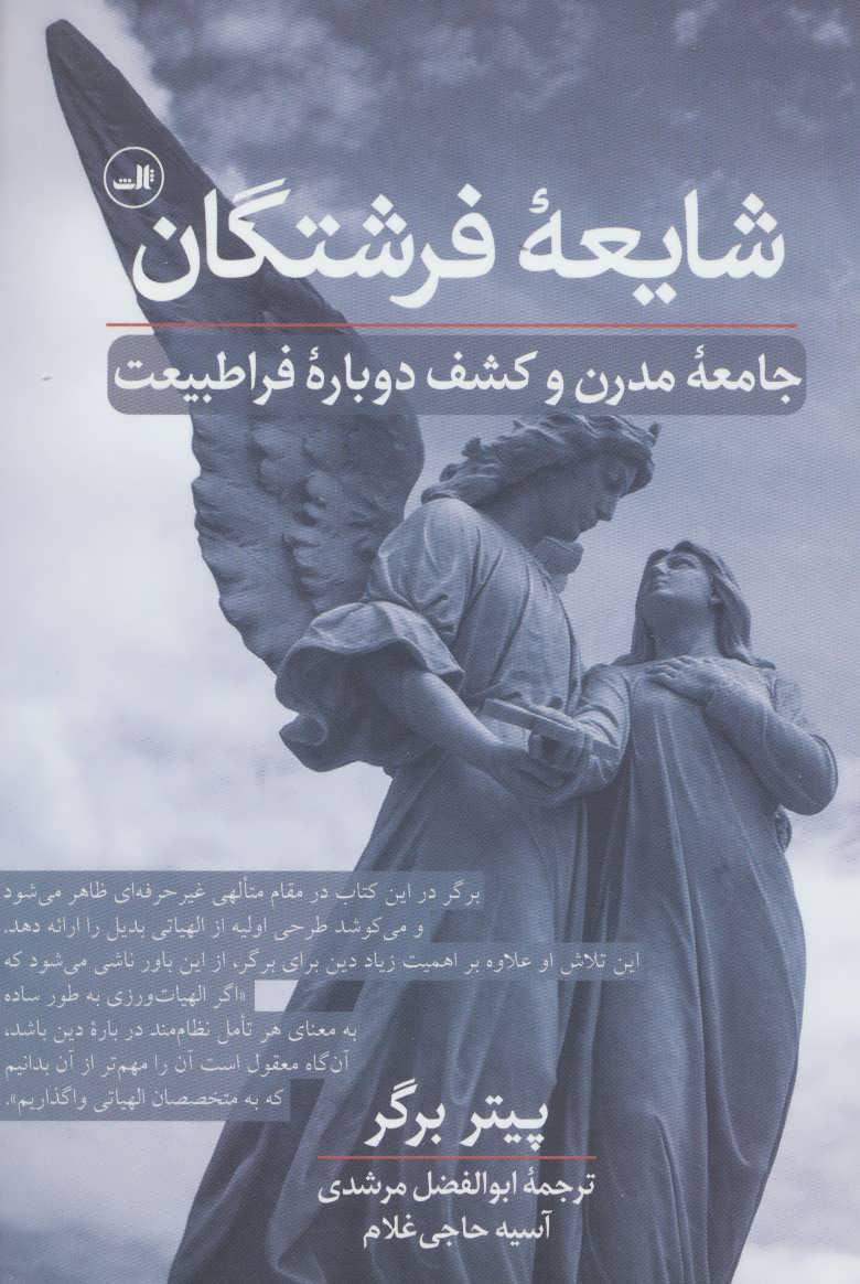 کتاب شایعه فرشتگان