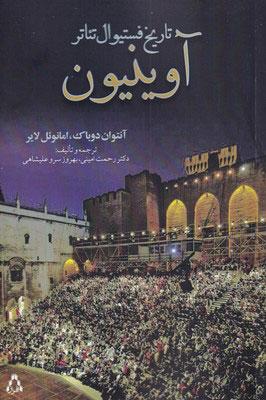 کتاب تاریخ فستیوال تئاتر آوینیون