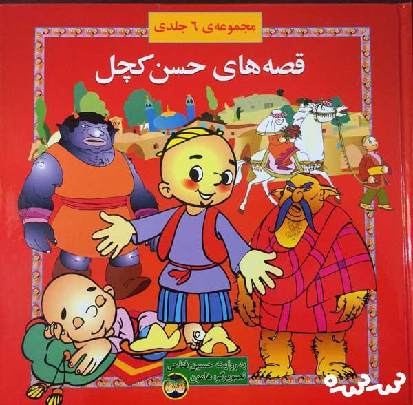 کتاب مجموعه قصه های حسن کچل