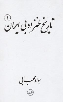 کتاب تاریخ طنز ادبی ایران 1