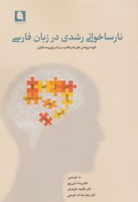 کتاب نارساخوانی رشدی در زبان فارسی