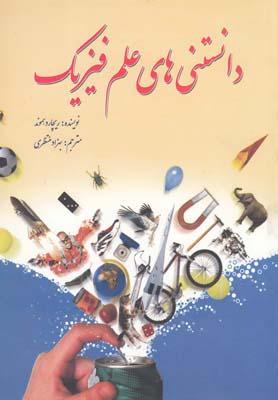 کتاب دانستنی های علم فیزیک