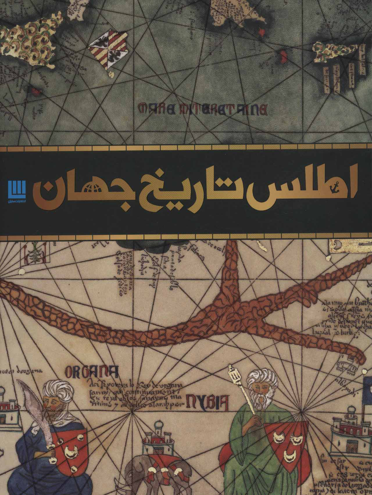 کتاب اطلس تاریخ جهان