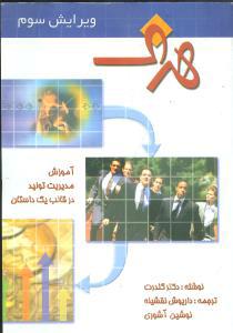 کتاب هدف