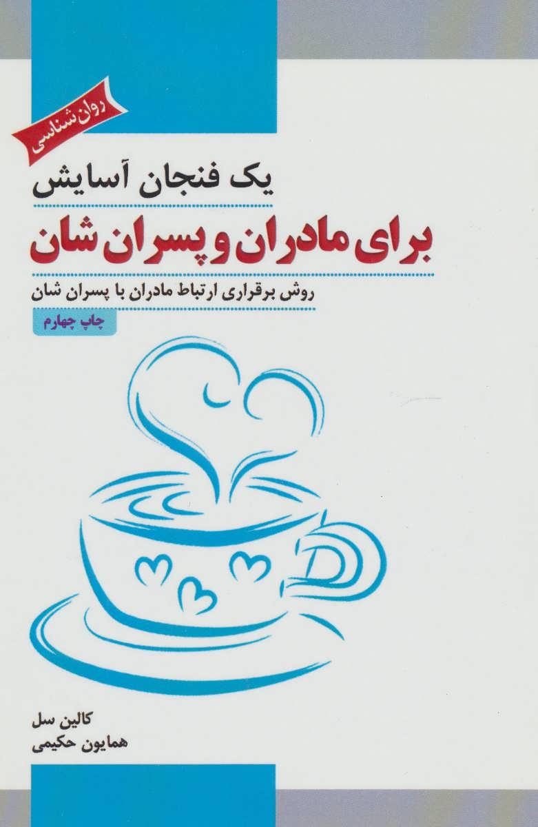 کتاب یک فنجان آسایش برای مادران و پسران شان