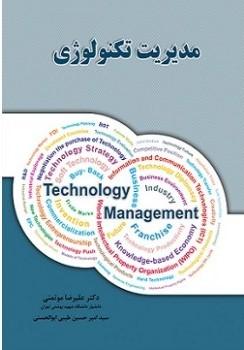 کتاب مدیریت تکنولوژی