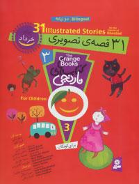 کتاب 31 قصه ی تصویری برای خرداد