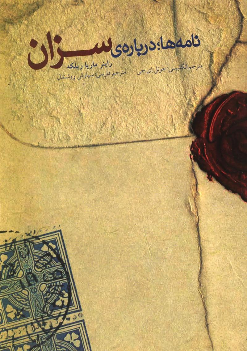 کتاب نامه ها؛ درباره ی سزان
