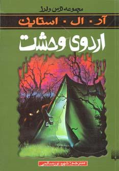 کتاب اردوی وحشت