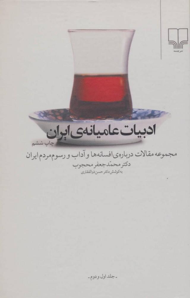 کتاب ادبیات عامیانه ی ایران