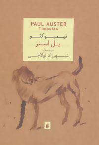 کتاب تیمبوکتو
