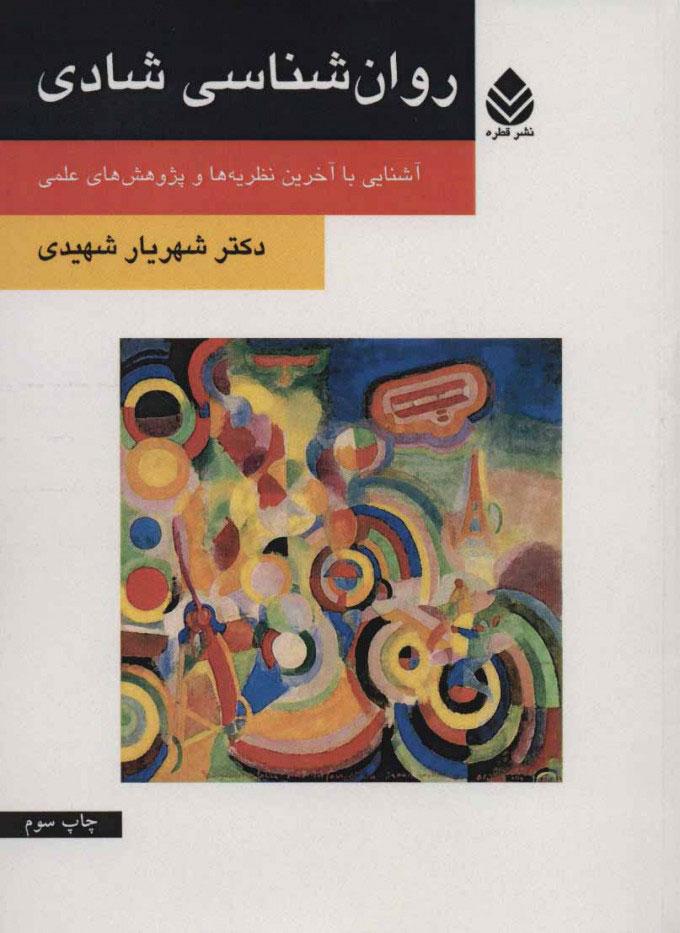 کتاب روان شناسی شادی