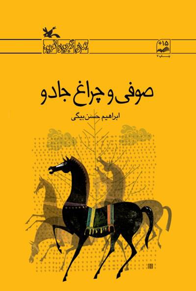 کتاب صوفی و چراغ جادو
