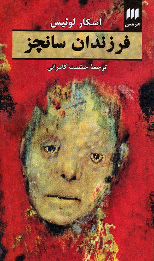 کتاب فرزندان سانچز