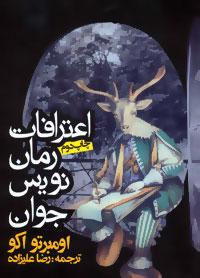 خريد کتاب  اعترافات رمان نویس جوان