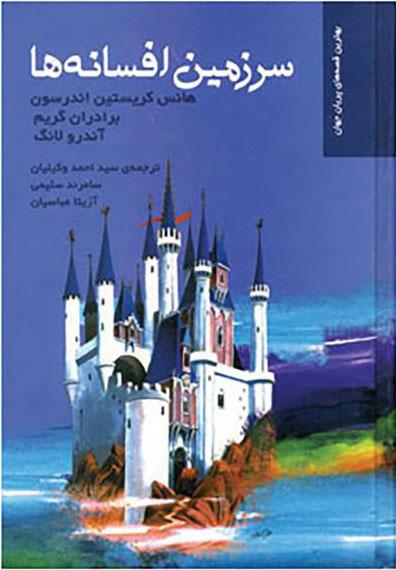 کتاب سرزمین افسانه ها