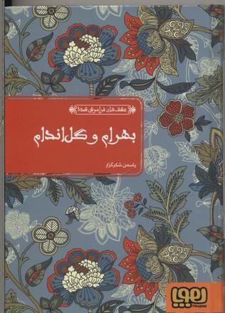 کتاب بهرام و گل اندام