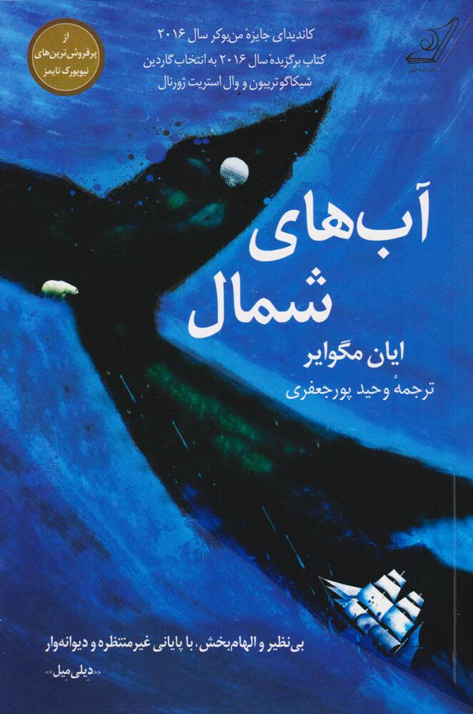 کتاب آب های شمال