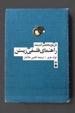 کتاب راهنمای فلسفی زیستن