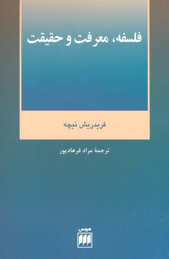 کتاب فلسفه، معرفت و حقیقت